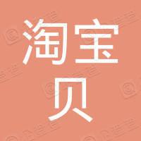南宁市淘宝贝网购经营部(普通合伙企业)