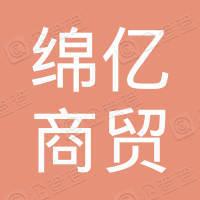 江西省绵亿商贸有限公司红谷滩第一分公司