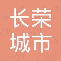 长春高新城市建设投资(集团)有限公司