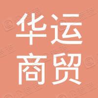 天津市华运商贸物业有限公司