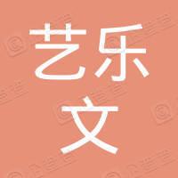 贵州艺乐文教育信息咨询有限公司