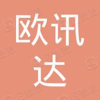 南京欧讯达网络科技有限公司