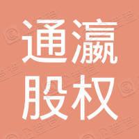 湖北通瀛股权投资基金合伙企业(有限合伙)