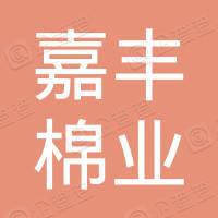 呼图壁县嘉丰棉业有限公司