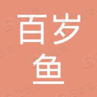 广州百岁鱼餐饮有限公司