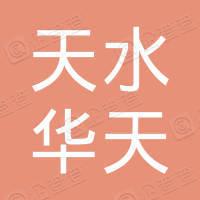 天水华天电子集团股份有限公司