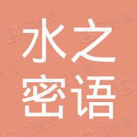 北京水之密语科技有限公司