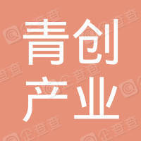 广州青创产业信息科技有限公司