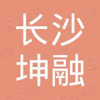 长沙坤融医疗器械贸易有限公司