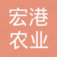 海南宏港农业有限公司