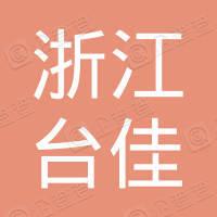 浙江台佳电子信息科技有限公司