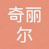 上海奇丽尔制衣有限公司