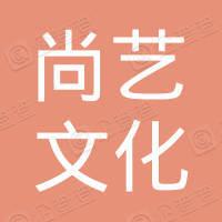 石台县尚艺文化传媒有限公司