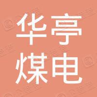 甘肃华亭煤电股份有限公司