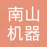 四川南山机器厂