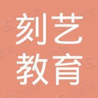 杭州刻艺教育咨询有限公司