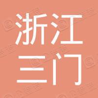 浙江三门高温堆电站有限公司
