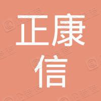 深圳市正康信建筑工程有限公司