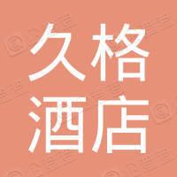海南省久格酒店管理有限公司