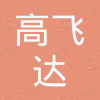 珠海高飞达咨询服务有限公司