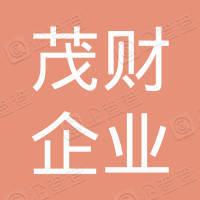 海南茂财企业管理咨询有限公司