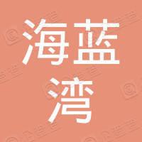 三亚海蓝湾商务服务有限公司