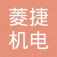 福建菱捷机电设备有限公司