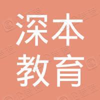 广州市越秀区深本教育培训中心有限公司
