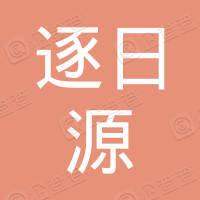 深圳市逐日源光伏科技有限公司