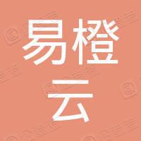 杭州易橙云贸易有限公司