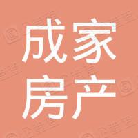 龙南县成家房产中介有限公司