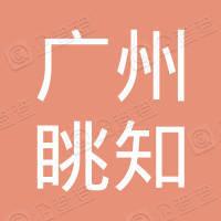 广州眺知高速公路有限公司