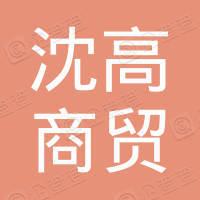 广州沈高商贸有限公司