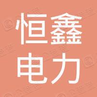 浙江恒鑫电力有限公司