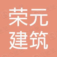 海南荣元建筑工程有限公司
