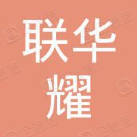 深圳市联华耀科技发展有限公司