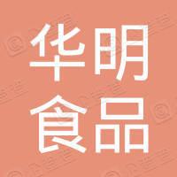岳阳市华明食品有限公司
