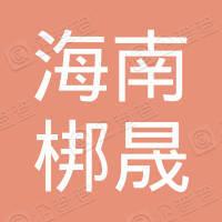 海南梆晟建筑工程有限公司