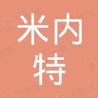 郑州米内特贸易有限公司
