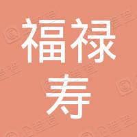 海南福禄寿旅游管理有限公司