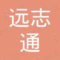 深圳市远志通科技有限公司