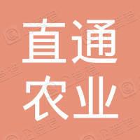 乡村直通湖南农资有限公司