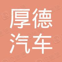 深圳市厚德汽车服务有限公司