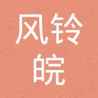 安徽风铃皖餐饮管理有限公司