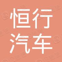 深圳市恒行汽车服务有限公司