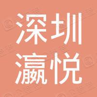 深圳市瀛悦通信网络工程有限公司