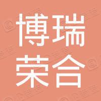 宁波梅山保税港区博瑞荣合投资合伙企业(有限合伙)