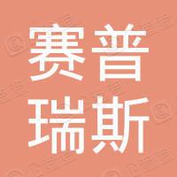北京赛普瑞斯家居生活用品有限公司