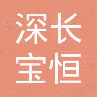 深圳市深长宝恒加油站有限公司
