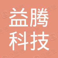 深圳市益腾科技有限公司